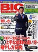 BIG tomorrow 2006年4月号