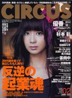 CIRCUS 2005年2月号