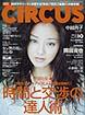 CIRCUS2005/10号