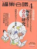 編集会議2005/04号