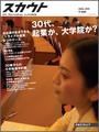 スカウト2006/03号