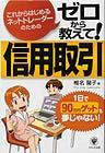 ゼロから教えて!信用取引―1日で90万円ゲットも夢じゃない!